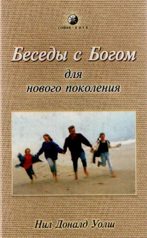 Книга 1 Беседы с Богом Нил Доналд Уолш